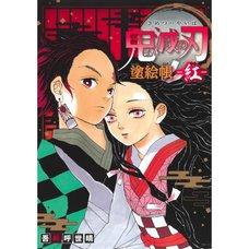 Demon Slayer: Kimetsu no Yaiba Nurie-cho Coloring Book -Aka-