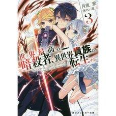 The World's Finest Assassin Gets Reincarnated in Another World as an Aristocrat Vol. 3 (Light Novel)