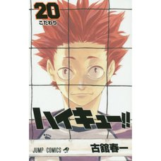 Haikyu!! Vol. 20