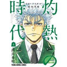 March Comes in like a Lion Shouwa Ibun Shakunetsu no Jidai Vol.4