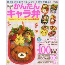 Easy To Make Kyaraben for Beginners - Bento Ideas Your Kids Are Sure to Enjoy