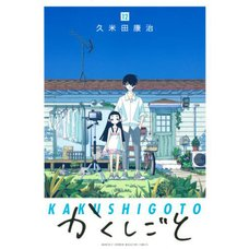 Kakushigoto Vol. 12