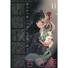 Comic Yuri Hime November 2021