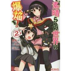 Kono Subarashii Sekai ni Bakuen o! Vol. 2