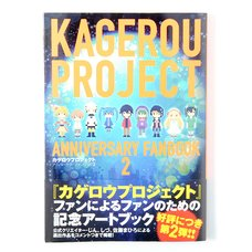 Kagerou Project Anniversary Fanbook 2