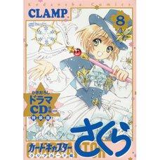 Cardcaptor Sakura: Clear Card Vol. 8 Special Edition w/ CD