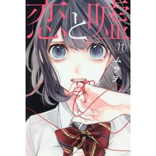Love and Lies Vol. 11