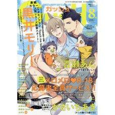 Boy's Love Magazine Gush August 2021