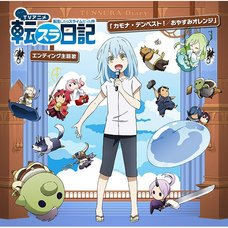 Kamona Tempest! / Oyasumi Orange   TV Anime The Slime Diaries: That Time I Got Reincarnated as a Slime Ending Theme CD