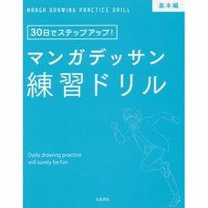 Manga Drawing Practice Drills