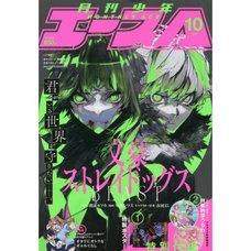 Monthly Shonen Ace October 2021