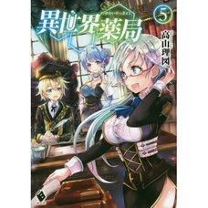 Isekai Yakkyoku Vol. 5 (Light Novel)
