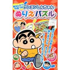 Crayon Shin-chan Coloring Book
