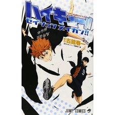 Haikyu!! TV Anime Official Guide Book: Seisyun Meikan!!