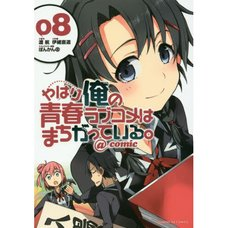My Teen Romantic Comedy SNAFU @comic Vol. 8