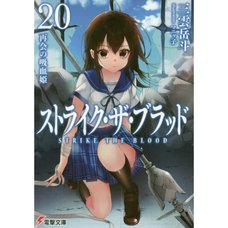 Strike the Blood Vol. 20 (Light Novel)