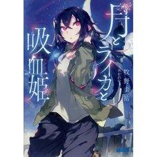 Tsuki to Laika to Nosferatu Vol. 1 (Light Novel)