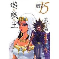 Yu-Gi-Oh! Vol. 15