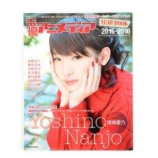 Seiyu Animedia Year Book 2015-2016