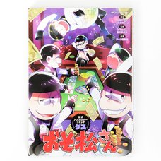 Osomatsu-san Official Comic Anthology: Gesu