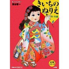 Kiichi's Coloring Book: Autumn & Winter