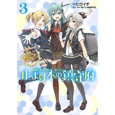 Kantai Collection -KanColle-: Tomarigi no Chinjufu Vol. 3