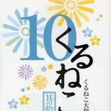 Kuruneko Vol.10