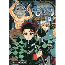 Demon Slayer: Kimetsu no Yaiba Nurie-Cho Coloring Book -Ai-
