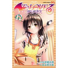 To Love-Ru Darkness Vol. 12