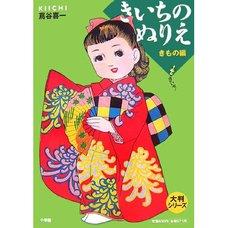 Kiichi's Coloring Book: Kimonos