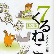 Kuruneko Vol.7
