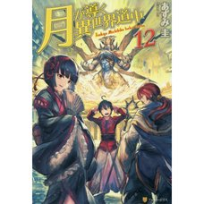 Tsukimichi: Moonlit Fantasy Vol. 12 (Light Novel)