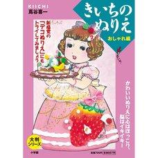 Kiichi's Coloring Book: Elegance
