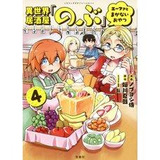 Isekai Izakaya Nobu: Eva to Makanai Oyatsu Vol. 4