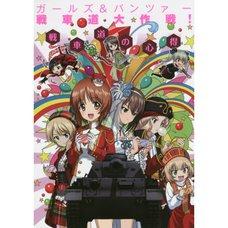 Girls und Panzer Operation Sensha-do