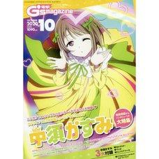 Dengeki G's Magazine October 2020