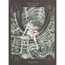 Tenma Gouka: RG Veda Illustration Collection
