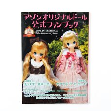 Official Azone Original Dolls Fan Book: Azone International 25th Anniversary Issue