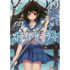 Strike the Blood Vol. 19 (Light Novel)