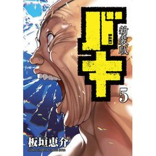 Baki Renewal Edition Vol. 5
