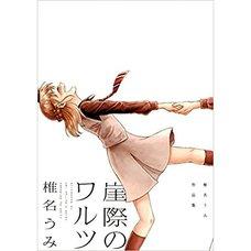 Gakegiwa no Waltz: Umi Shiina's Works
