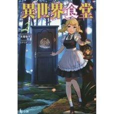 Restaurant to Another World Vol. 2 (Light Novel)