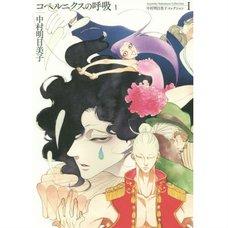 Asumiko Nakamura Collection Vol. 1
