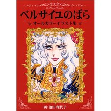 The Rose of Versailles All-Color Illustration Book