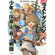 Suppose a Kid From the Last Dungeon Boonies Moved to a Starter Town Vol. 2 (Light Novel)