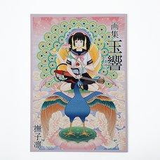 Tamayura Art Book