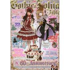 Gothic & Lolita Bible Vol. 60