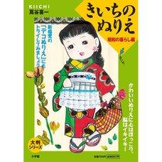 Kiichi's Coloring Book: Showa Life