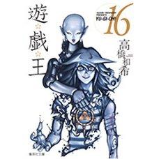 Yu-Gi-Oh! Vol. 16
