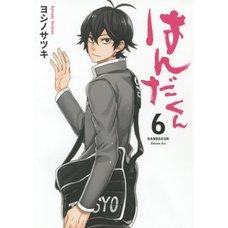 Handa-kun Vol. 6